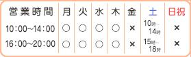 月~金:10:00-14:00/16:00-20:00 土:10:00-16:00  木日祝休み
