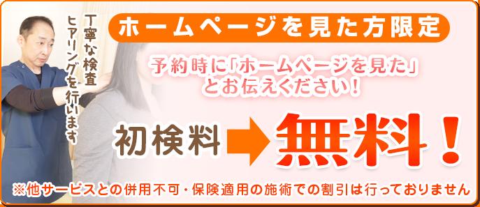 1日2名限定で初検料1500円→0円